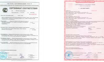 Сертификат ГОСТ